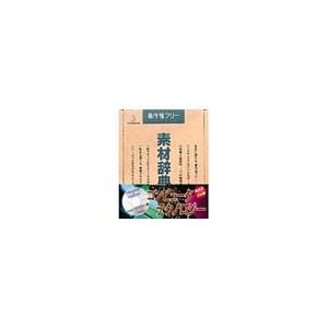 写真素材 素材辞典Vol.33 コンピュータ テクノロジー