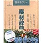 写真素材 素材辞典Vol.35 珊瑚 海の生物