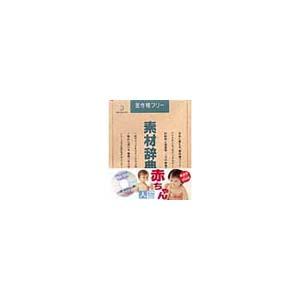 写真素材 素材辞典Vol.38 人物 赤ちゃん