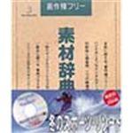 写真素材 素材辞典Vol.47 冬のスポーツ
