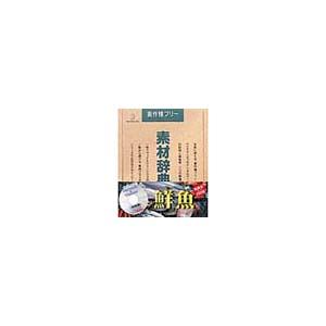 写真素材 素材辞典Vol.49 鮮魚