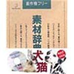 写真素材 素材辞典Vol.50 犬 猫