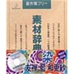 写真素材 素材辞典Vol.51 染 友禅 藍 和更紗