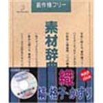 写真素材 素材辞典Vol.52 織 縞 格子 かすり