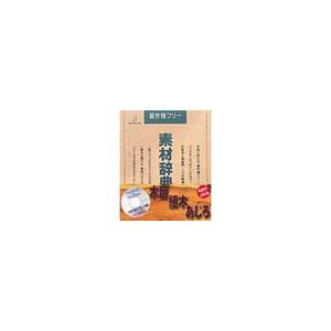 写真素材 素材辞典Vol.53 木目 組み木 あじろ