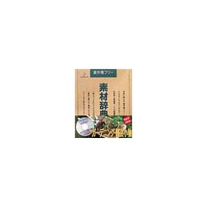 写真素材 素材辞典Vol.56 ガーデニング 園芸小動物〉