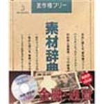 写真素材 素材辞典Vol.57 金融 通貨
