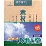 写真素材 素材辞典Vol.59 大地と空