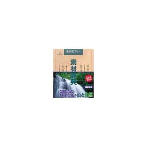写真素材 素材辞典Vol.63 清流 山と自然