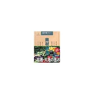写真素材 素材辞典Vol.64 収穫 大地の恵み