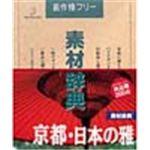 写真素材 素材辞典Vol.65 京都 日本の雅