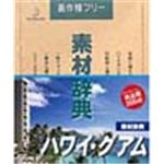 写真素材 素材辞典Vol.67 ハワイ グアム