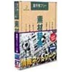写真素材 素材辞典Vol.87 情報ネットワーク