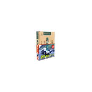 写真素材 素材辞典Vol.107 乗物 移動とスピード