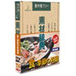 写真素材 素材辞典Vol.114 食 季節の料理