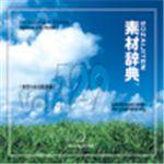 写真素材 素材辞典Vol.129 青空のある風景編