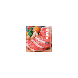 写真素材 素材辞典Vol.130 フレッシュフード-肉・卵編