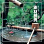 写真素材 素材辞典Vol.133 和・京の風情編