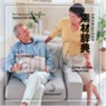 写真素材 素材辞典Vol.136 シニア-ゆとりの時間編