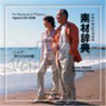 写真素材 素材辞典Vol.137 シニア-爽やかな休日編