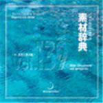 写真素材 素材辞典Vol.139 水-清流と湧水編