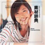 写真素材 素材辞典Vol.142 女性-フレッシュ&スマイル編