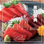 写真素材 素材辞典Vol.144 鮨・刺身-和食イメージ編