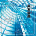 写真素材 素材辞典Vol.149 ビジネストゥデイ編