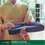 写真素材 素材辞典Vol.153 和の風情-礼ともてなし編