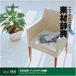 写真素材 素材辞典Vol.155 生活空間・インテリア小物編