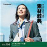 写真素材 素材辞典Vol.156 ワーキングウーマン編