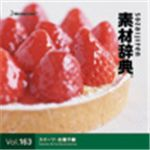 写真素材 素材辞典Vol.163 スイーツ・お菓子編
