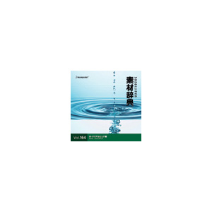 写真素材 素材辞典Vol.164 水-クリア&ピュア編