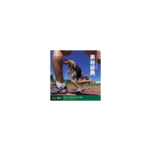 写真素材 素材辞典Vol.165 スポーツ-スピード&パワー編