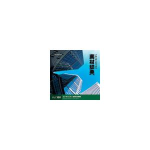 写真素材 素材辞典Vol.168 ビジネスシティ-都市空間編