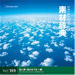 写真素材 素材辞典Vol.169 空と雲-遥かなブルー編