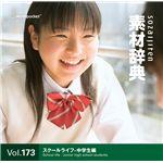 写真素材 素材辞典 Vol.173 スクールライフ-中学生編