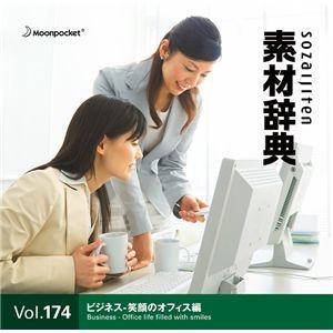 写真素材 素材辞典 Vol.174 ビジネス-笑顔のオフィス編