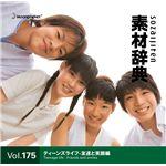 写真素材 素材辞典 Vol.175 ティーンズライフ-友達と笑顔編