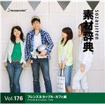 写真素材 素材辞典 Vol.176 フレンズ&カップル-カフェ編