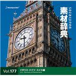 写真素材 素材辞典 Vol.177 イギリス・ドイツ・スイス編