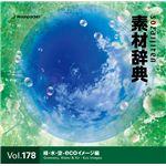 写真素材 素材辞典 Vol.178〈緑・水・空-ecoイメージ編〉