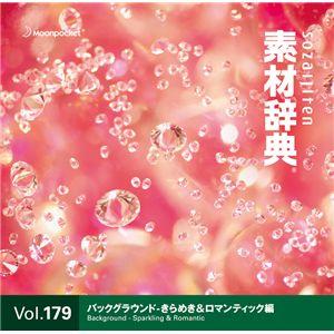 写真素材 素材辞典 Vol.179〈バックグラウンド-きらめき&ロマンティック編〉