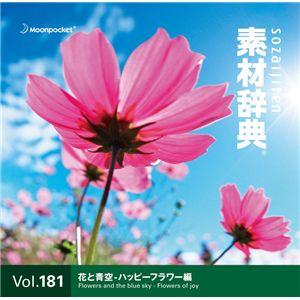 写真素材 素材辞典 Vol.181〈花と青空-ハッピーフラワー編〉