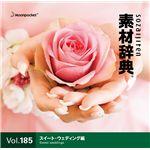 写真素材 素材辞典 Vol.185〈スイート・ウェディング編〉