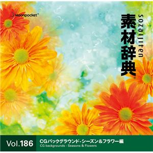 写真素材 素材辞典 Vol.186〈CGバックグラウンド-シーズン&フラワー編〉
