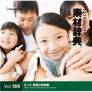 写真素材 素材辞典 Vol.188〈キッズ-笑顔の家族編〉