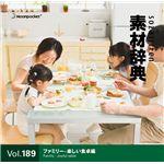 写真素材 素材辞典 Vol.189〈ファミリー-楽しい食卓編〉