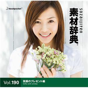 写真素材 素材辞典 Vol.190〈笑顔のプレゼント編〉