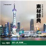 写真素材 素材辞典 Vol.191〈北京・上海・香港編〉